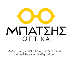 batsis optika