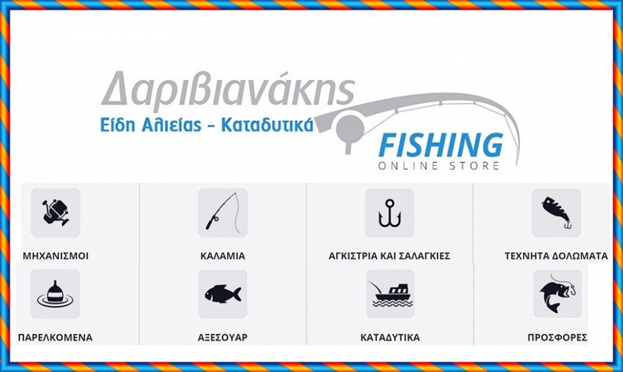 Darivianakis e-STORE The Fishing Shop