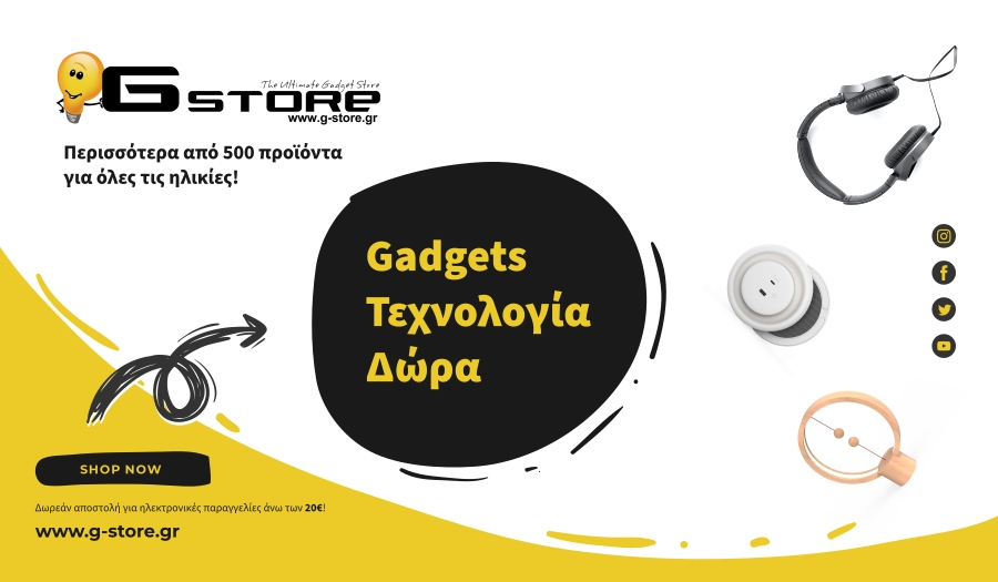 G-Store.gr The Ultimate Gadget Store